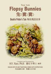 07 - Flopsy Bunnies (Traditional Chinese Zhuyin Fuhao with IPA): 兔寶寶(繁體注音符號加音標)