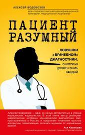 Пациент Разумный. Ловушки «врачебной» диагностики, о которых должен знать каждый