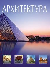 Архитектура: Всемирная история архитектуры и стилей