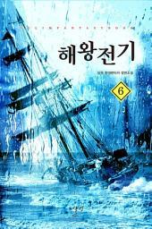 해왕전기 6