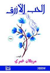 الحب الأزرق: رواية
