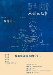 藍色皮膚──老媽的故事