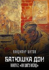 """Батюшка Дон: Книга II """"Ни шагу назад"""""""