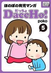 DaccHo!(だっちょ) 5: ほのぼの育児マンガ