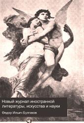 Новый журнал иностранной литературы, искусства и науки: Выпуск 1