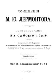 Сочинения М. Ю. Лермонтова: полное собрание в одном томие