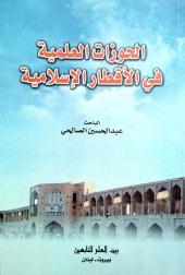 الحوزات العلمية في الأقطار الإسلامية