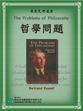 The Problems of Philosophy (哲學問題)