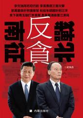 《反貪南征北戰》: 牽扯到黨內數個政治勢力的糾鬥