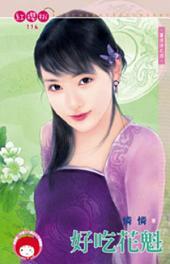 好吃花魁~喜洋洋之四: 禾馬文化紅櫻桃系列113