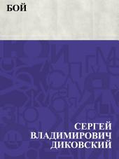 Бой: (Из жизни 2-й Краснознаменной стрелковой Приамурской дивизии.)