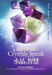 水晶的智慧: 帶你回歸最純淨的能量狀態
