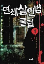 연쇄 살인범 클럽 1