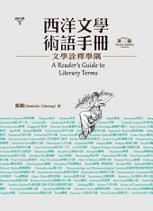 西洋文學術語手冊:文學詮釋舉隅