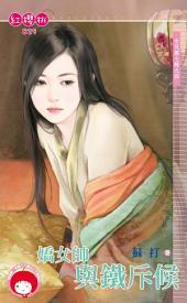 嬌女帥與鐵斥候∼女兒國七辣之四: 禾馬文化紅櫻桃系列829