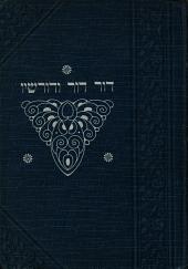 Dor dor ve-dorshov: hu sefer divre ha-yamim la-Torah shebe-0al peh ...