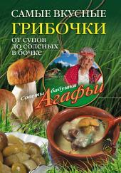 Самые вкусные грибочки. От супов до соленых в бочке