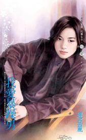 我愛暴躁男: 禾馬文化珍愛系列167