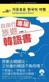 自由行專屬旅遊韓語書: 語言鳥文化003