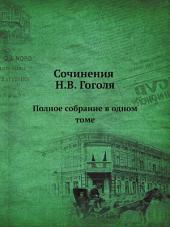 Сочинения Н.В. Гоголя