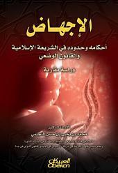الإجهاض: أحكامه وحدوده في الشريعة الإسلامية والقانون الوضعي