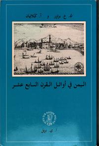 Early seventeenth century Yemen PDF