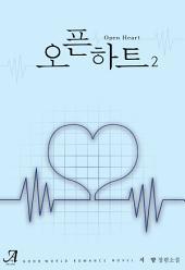 오픈하트(Open Heart) 2 (완결)