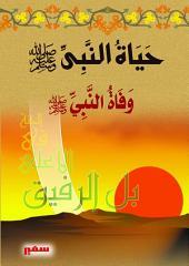 حياة النبي: وفاة النبي