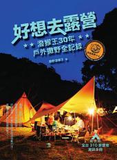 好想去露營: 潑猴王30年戶外撒野全記錄(隨書附全台310家營地手冊)