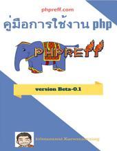 คู่มือการใช้งาน PHP กว่า 400+ คำสั่ง