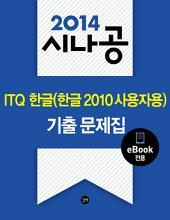 2014 시나공 ITQ 한글(한글 2010 사용자용) 기출문제집(eBook 전용)