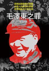 《毛澤東之罪》