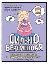 Сильнобеременная. Комиксы о плюсах и минусах беременности (и о том, что между ними)
