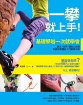 一攀就上手!基礎攀岩一次就學會: 觀念、技巧、繩結、裝備,即使從零開始入門都很簡單