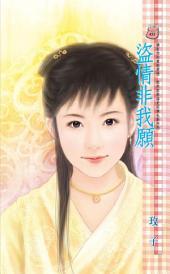 盜情非我願: 禾馬文化甜蜜口袋系列446