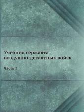 Учебник сержанта воздушно-десантных войск