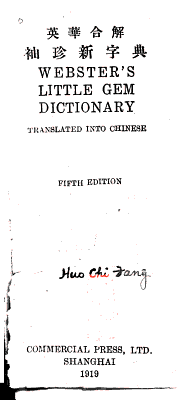Webster s Little Gem Dictionary PDF