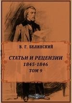 Полное собрание сочинений 1845-1846