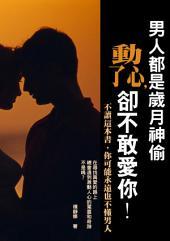 男人都是歲月神偷,動了心,卻不敢愛你!《不讀這本書,妳永遠不懂男人》