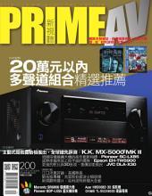 PRIME AV新視聽電子雜誌 第200期