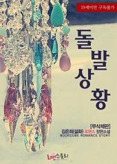 [세트] 돌발상황 (무삭제판) (전2권/완결)