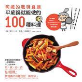 阿嬤的聰明食譜: 平底鍋就能做的100種料理