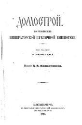 Домострой: по рукописям Императорской публичной библіотеки