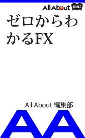 ゼロからわかるFX