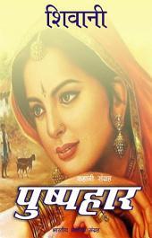 पुष्पहार (Hindi Sahitya): Pushphaar (Hindi Stories)