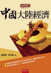 中國大陸經濟