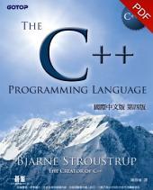 The C++ Programming Language國際中文版 第四版(電子書)