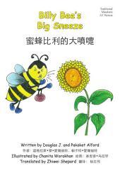 蜜蜂比利的大噴嚏 Bees Sneeze Traditional Chinese