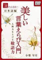 一流のふるまい日本語編 美しい言葉えらび入門: 人間力を上げる敬語力