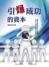 引爆成功的資本: 華志文化026